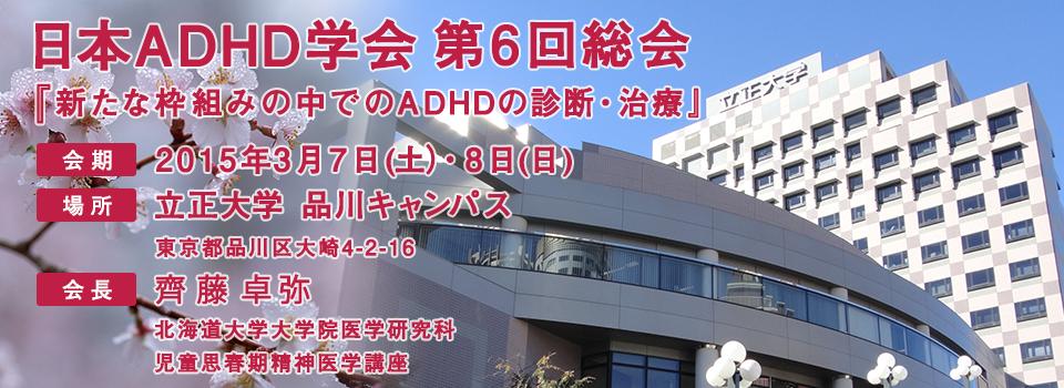 日本ADHD学会 第6回総会 「新たな枠組みの中でのADHDの診断・治療」